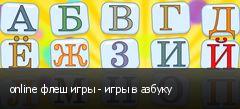 online флеш игры - игры в азбуку