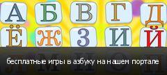 бесплатные игры в азбуку на нашем портале