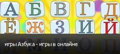 игры Азбука - игры в онлайне