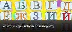 играть в игры Азбука по интернету