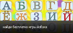 найди бесплатно игры Азбука