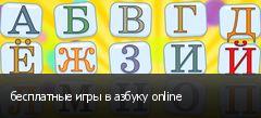 бесплатные игры в азбуку online