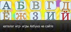 каталог игр- игры Азбука на сайте