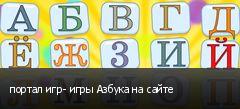 портал игр- игры Азбука на сайте