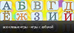 все клевые игры - игры с азбукой