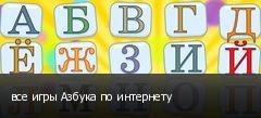 все игры Азбука по интернету