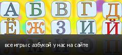 все игры с азбукой у нас на сайте