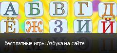 бесплатные игры Азбука на сайте