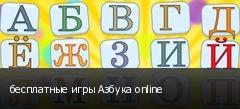 бесплатные игры Азбука online