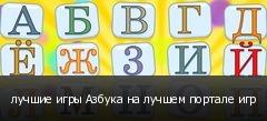 лучшие игры Азбука на лучшем портале игр