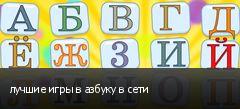 лучшие игры в азбуку в сети