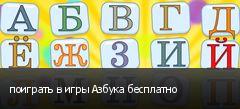 поиграть в игры Азбука бесплатно