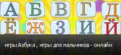 игры Азбука , игры для мальчиков - онлайн