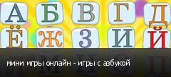 мини игры онлайн - игры с азбукой