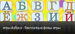 игры Азбука - бесплатные флэш игры