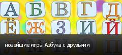 новейшие игры Азбука с друзьями