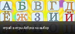 играй в игры Азбука на выбор