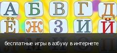 бесплатные игры в азбуку в интернете