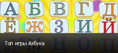Топ игры Азбука