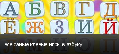 все самые клевые игры в азбуку