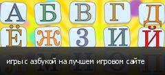 игры с азбукой на лучшем игровом сайте