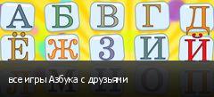 все игры Азбука с друзьями