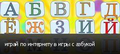 играй по интернету в игры с азбукой