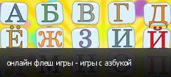 онлайн флеш игры - игры с азбукой