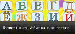 бесплатные игры Азбука на нашем портале