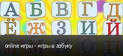 online игры - игры в азбуку