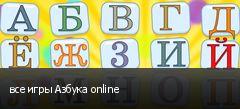 все игры Азбука online