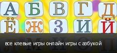все клевые игры онлайн игры с азбукой