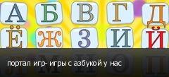 портал игр- игры с азбукой у нас