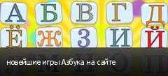 новейшие игры Азбука на сайте
