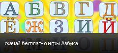 скачай бесплатно игры Азбука