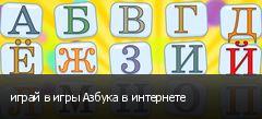 играй в игры Азбука в интернете