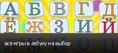 все игры в азбуку на выбор