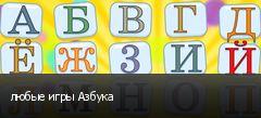 любые игры Азбука