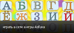 играть в сети в игры Азбука
