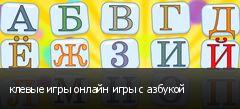 клевые игры онлайн игры с азбукой