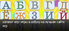 каталог игр- игры в азбуку на лучшем сайте игр
