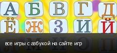 все игры с азбукой на сайте игр