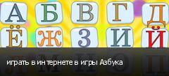 играть в интернете в игры Азбука