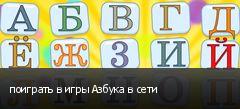 поиграть в игры Азбука в сети