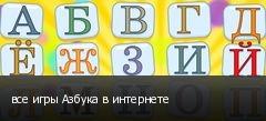 все игры Азбука в интернете
