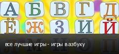 все лучшие игры - игры в азбуку