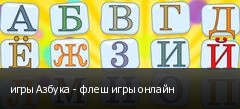 игры Азбука - флеш игры онлайн