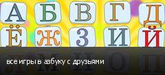 все игры в азбуку с друзьями
