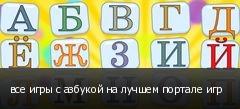 все игры с азбукой на лучшем портале игр