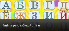 flash игры с азбукой online